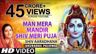 Video Man Mera Mandir Shiv Meri Puja Shiv Bhajan By Anuradha Paudwal [Full Video Song] I Shiv Aradhana download in MP3, 3GP, MP4, WEBM, AVI, FLV January 2017