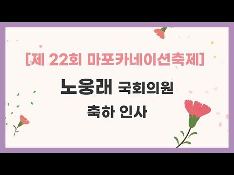 [제 22회 마포카네이션축제] 노웅래 국회의원 축하인사
