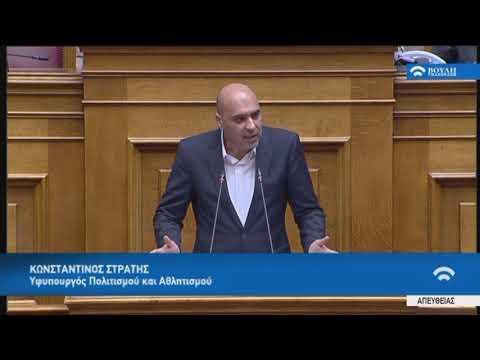 Κ.Στρατής (Υφυπ. Πολιτισμού και Αθλητισμού)(Ψήφος εμπιστοσύνης στην Κυβέρνηση) (09/05/2019)