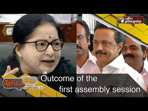 Nerpada-Pesu-Outcome-of-the-first-assembly-session-23-06-16-Puthiyathalaimurai