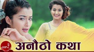 Anautho Katha - Jamuna Sherpali & Amit Babu Rokaya