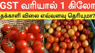 after GST Tax Tomato price crosses Rs 100 per kg market in india.