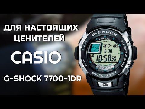 лучших марок часы casio g shock g 7700 лучше смешивать