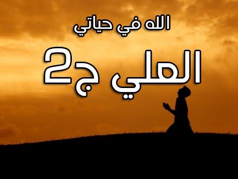 الله في حياتي - العلي ج 2