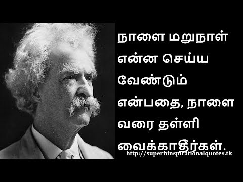Happiness quotes - மார்க் டுவெய்ன் சிந்தனை வரிகள் #02