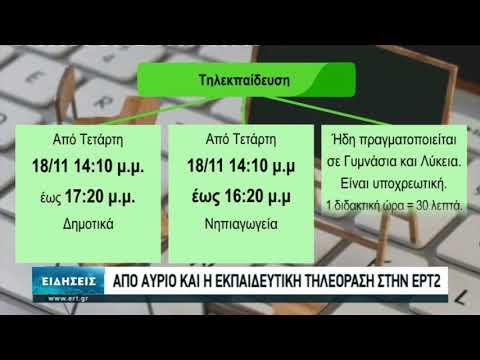 Αρχίζει η εξ αποστάσεως εκπαίδευση και στα δημοτικά   15/11/2020   ΕΡΤ