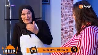 شاهد كيفية تحضير أكلة الطبيخة وقريوش المغربي في ألو شاف