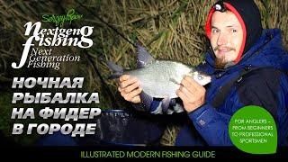 Рыбалка нового поколения - Ночной фидер в городе
