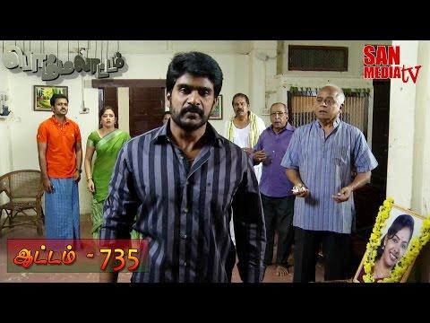 Bommalattam 02-06-2015   Sun Tv Serial