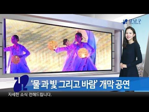 2018년 10월 첫째주 강남구 종합뉴스
