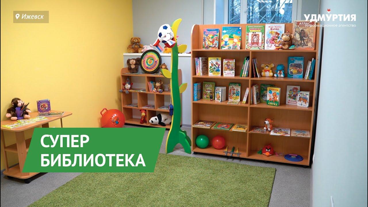 Модельная библиотека в Ижевске