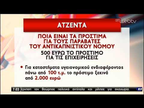 Αναλυτικά τα πρόστιμα για τον αντικαπνιστικό νόμο   19/11/2019   ΕΡΤ