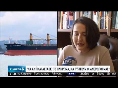 «Όμηροι» για χρέη του πλοιοκτήτη οι Έλληνες ναυτικοί στο Τζιμπουτί | 20/02/2020 | ΕΡΤ