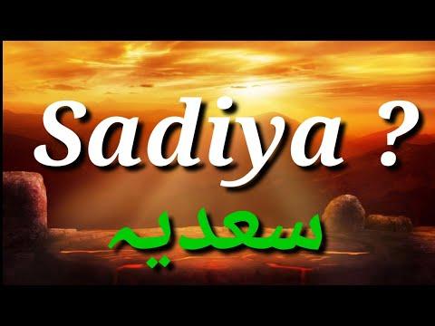 Sadiya Name Ke Meaning | Sadiya Naam Ka WhatsApp Status | Sadiya Naam Ka Matlab | Magic of Name