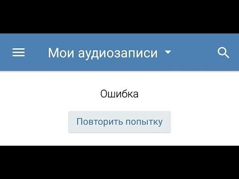 🚩 ВКонтакте мои аудиозаписи ошибка (видео)