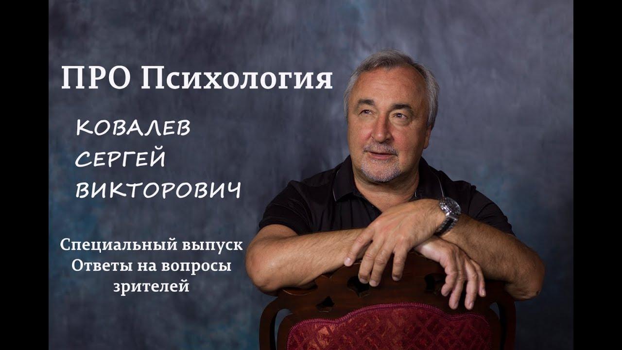 Ковалев сергей викторович психотерапевт книги скачать