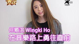 何穎淇 Wingki Ho 專訪 在音樂路上勇往直前