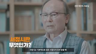 치유와 다스림의 시학 '미산 송하선'