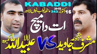 Kabaddi Match Mushraf Janjua vs Lala Ubaid Ul Allah 343 Patha nawab Nawan Lahore