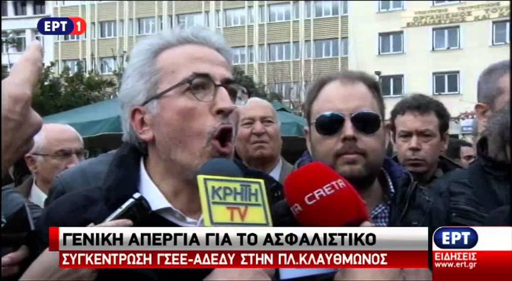 Δηλώσεις προέδρων συνδικάτων που συμμετέχουν στις κινητοποιήσεις