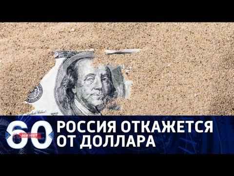 60 минут. РОССИЯ ОТКАЗЫВАЕТСЯ ОТ ДОЛЛАРА  07.08.2017