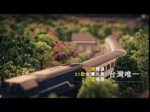 Hamasen Museum of Taiwan Railway - Forest Road
