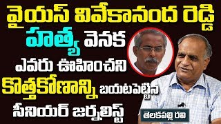 Video Sr.Journalist Telakapalli Ravi Reveals Real Facts About Ys Vivekananda Reddy Demise | SumanTv MP3, 3GP, MP4, WEBM, AVI, FLV Maret 2019