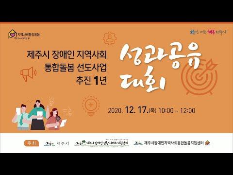 2020년 제주시 장애인 지역사회 통합돌봄 성과공유대회
