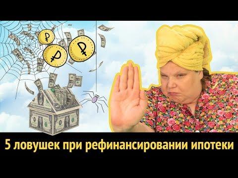 5 ловушек при рефинансировании ипотеки - DomaVideo.Ru
