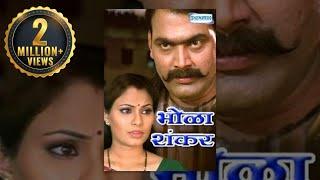 Bhola Shankar (2008)  -Mohan Joshi - Makrand Anaspure - Amol Chougule - Full Movie