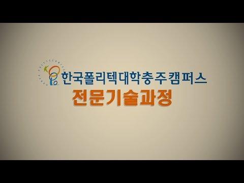 한국폴리텍대학 충주캠퍼스 홍보영상