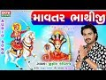 Mavtar Bhathiji | New Gujarati Song 2017 | Bhathiji Maharaj Song