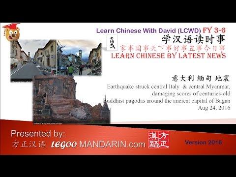 意大利 缅甸 地震 Earthquake struck central Italy and central Myanma ancient capital of Bagan