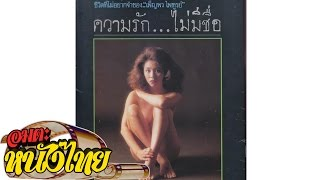 Nonton ความรักไม่มีชื่อ [Khwam Rak Mai Mi Chue ]THAI MOVIE Film Subtitle Indonesia Streaming Movie Download