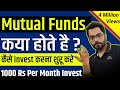 What is Mutual Funds || How to Start Mutual Funds Investments  (Hindi)
