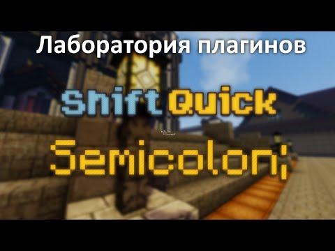 Лаборатория плагинов #3 - ShiftQuick, Semicolon;