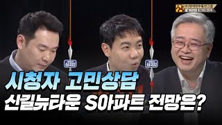 [부동산방송/부동산재테크] 서울 영등포구 실길뉴타운 S아파트 향후전망은?