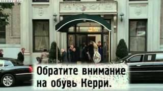 киноляпы Секс и город (США, 2008) MoyTrek...