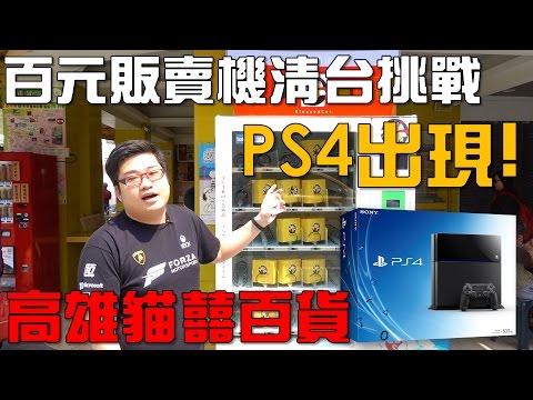百元販賣機清台!竟然出現PS4?