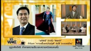 Wake Up Thailand (ตอน1) 14 3 57