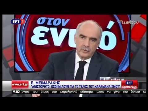 Σύντομο δελτίο ειδήσεων 09:00 από την EΡΤ1 – 12/01/2016