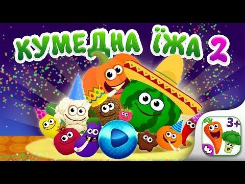 Кумедна їжа 2! (UA) / Ігри українською мовою.