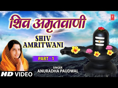 Video Shiv Amritwani Part 1 By Anuradha Paudwal I Full Video Song I T-Series Bhakti Sagar download in MP3, 3GP, MP4, WEBM, AVI, FLV January 2017