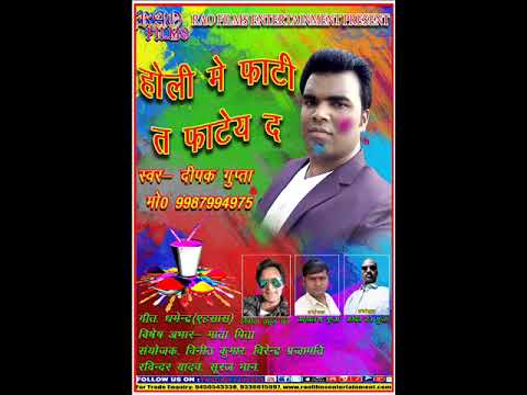 Video 2018 SUPER HIT HOLI SONG//AELE NAA SAINYA BEET JALA HOLIYA//SINGET-DEEPAK GUPTA download in MP3, 3GP, MP4, WEBM, AVI, FLV January 2017