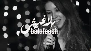 Jordanian singer-songwriter Hana Malhas collaborates with electronic artist and producer Ghaem Jozi (Odai Shawagfeh) to perform this live version of her song 'Skylines'.Hana Malhas links:YouTube: http://www.youtube.com/HanaMalhasFacebook: https://www.facebook.com/HanaMalhasTwitter: https://twitter.com/HanaMalhasInstagram: https://www.instagram.com/hanamalhasGhaem Jozi links:Facebook: https://web.facebook.com/Gha2emJoz2i/Instagram: https://www.instagram.com/OdaishawagfehWhat is BalaFeesh? Hands-down, we have the best audience around, which makes for a great live show experience. Our intimate shows, hosted by Jordanian musician Hana Malhas, feature independent Arab artists. Watch our videos, relive the experience, and discover artists in the Middle East and North Africa. BalaFeesh Links: Facebook: https://www.facebook.com/balafeeshTwitter: https://twitter.com/BalafeeshInstagram: https://www.instagram.com/balafeesh/بلا فيش: عروض حية للموسيقيين المستقلين في العالم العربي في جو مختلف عن الحفلات التقليديه. تستضيف الفنانة هنا ملحس في زاوية الجلوس المريحة في خرابيش، في عمان
