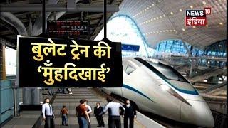 Bullet Train की 'मुँहदिखाई'   तेज़ हुई बुलेट ट्रेन की तैयारी   News18 India
