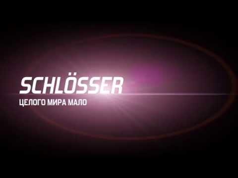Фирма Schlosser