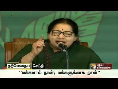 Jayalalithaa-speech-at-election-campaign-in-Aruppukkottai