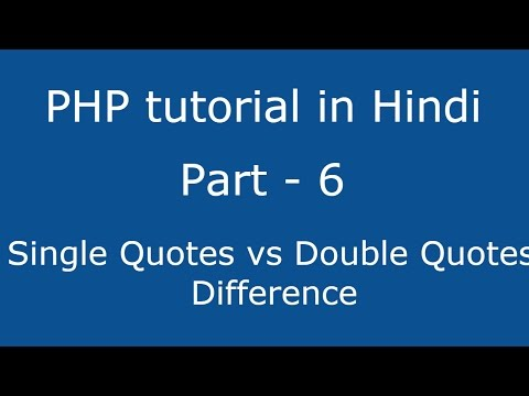 PHP tutorial in hindi part - 6 - What is  difference between single quotes and double quotes in php