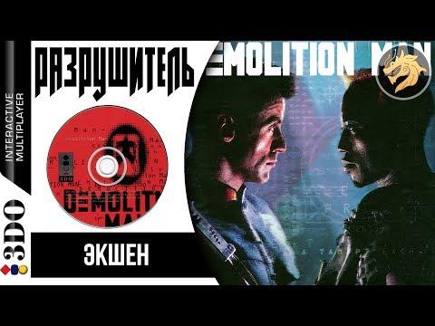 Demolition Man / Разрушитель | Panasonic 3DO 32-bit | Прохождение + секретная концовка